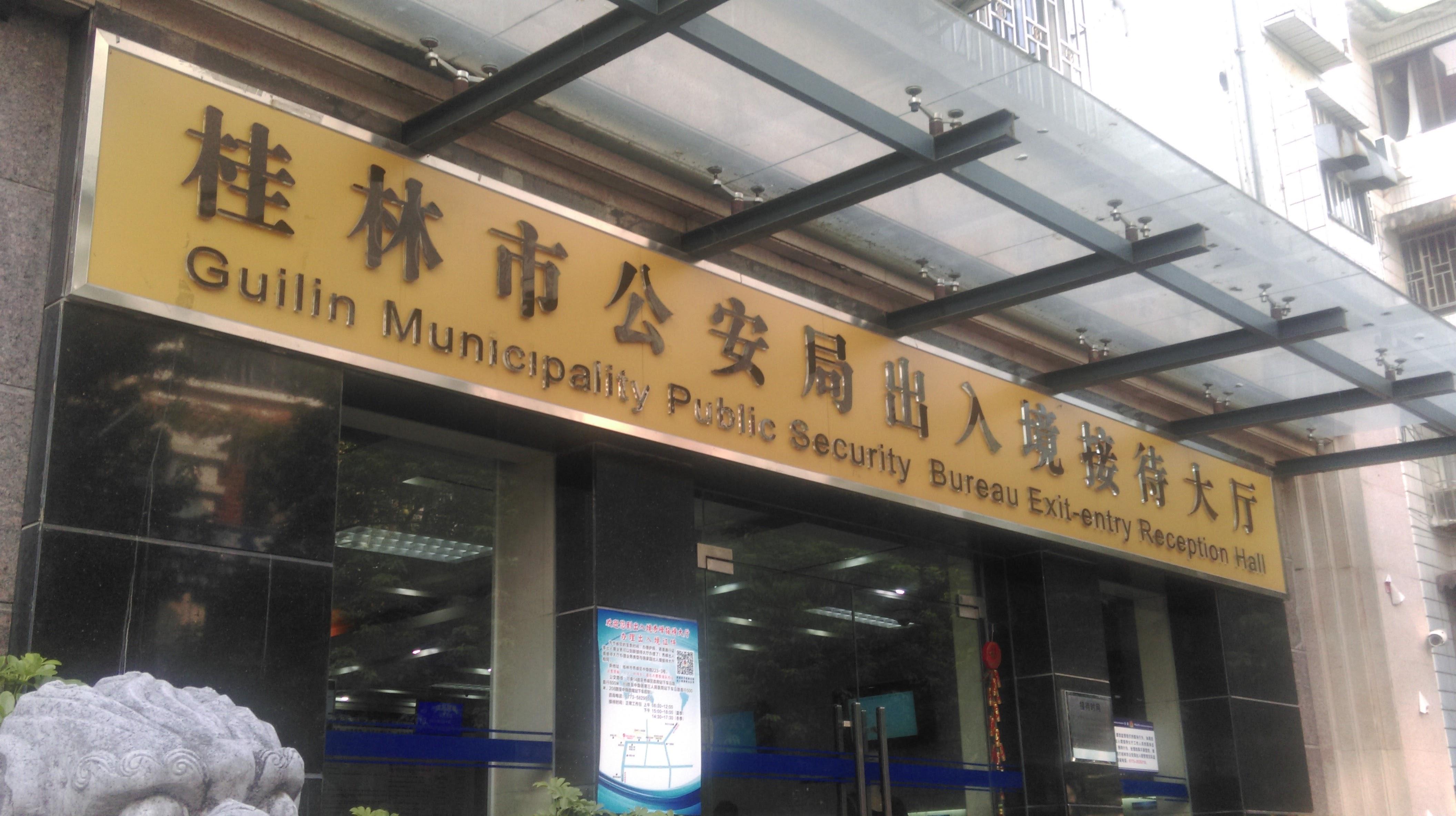 Gullin Visa office